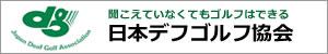 聞こえていなくてもゴルフはできる日本デフゴルフ協会
