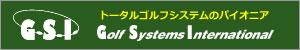 トータルゴルフシステムのパイオニアGSI