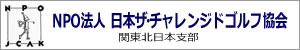 NPO法人 日本チャレンジドゴルフ協会