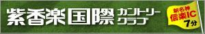 紫香楽国際カントリークラブ
