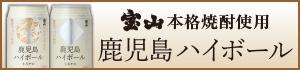 本格焼酎使用 鹿児島ハイボール