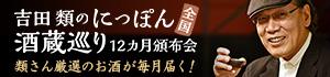 吉田類のにっぽん全国酒蔵巡り 12ヵ月頒布会
