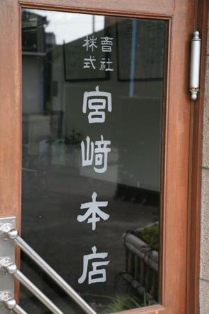 sakao_08112.jpg