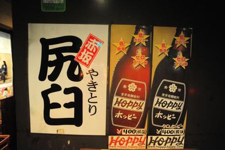 sakeo091231_02.jpg