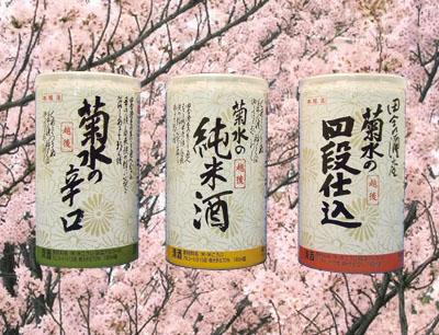 sakaou04083.jpg